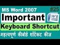 MS Word, Most Important Keyboard Shortcut Keys - महत्वपूर्ण कीबोर्ड शॉर्टकट कीज (#25)