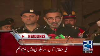 News Headlines | 12:00 AM | 20 April 2018 | 24 News HD