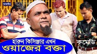Harun Kisinger   হারুন কিসিঞ্জার   ওয়াজের বক্তা । Waz Mahafil   Super Comedy   2019