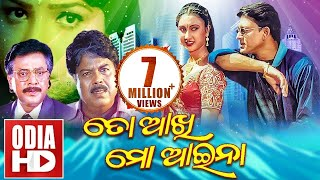 TO AKHI MO AIENA Full Odia HD Movie Sidhant Mama Jyoti