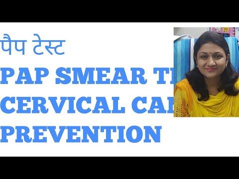Pap Smear सफेद पानी गर्भाशय कैंसर  Hindi पैप टेस्ट सर्वाइकल कैंसर Cervical Cancer