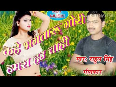 Xxx Mp4 Kahe Bhag Taru Gori Hamra Hau Chahi Singar Rahul Singh Ka 3gp Sex