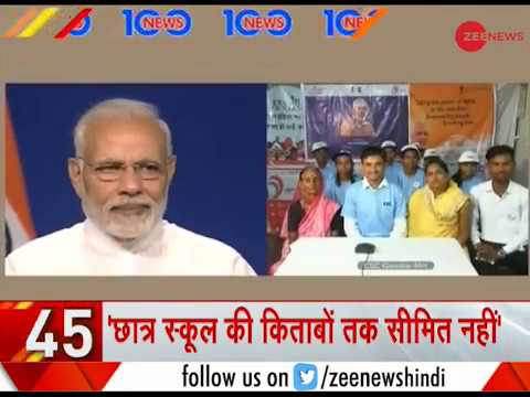 News 100: PM Modi's speech at the launch of Digital India and Digital Technology Event