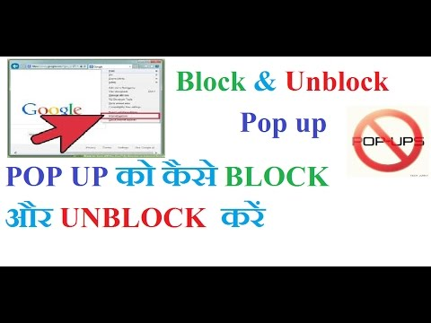 HOW TO DISABLE POP UP BLOCKER(हिंदी में)