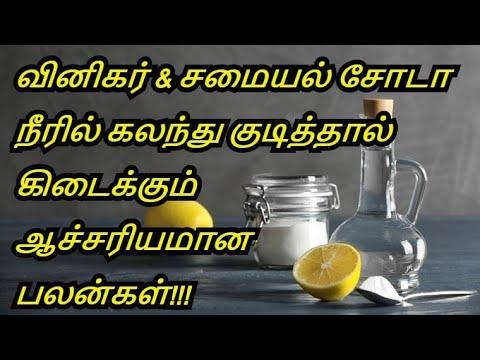 Benefits Of Baking Soda & Vinegar Drink in Tamil - Uses of Baking Soda &  Vinegar in Tamil.