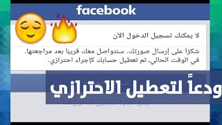 عمل حساب فيس بوك .. دون ان يتم تعطيله احترازي بطريقة صحيحة