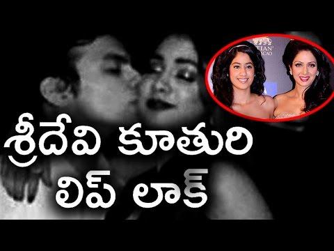 Xxx Mp4 హీరోయిన్ శ్రీదేవి కూతురి లిప్ లాక్ వీడియో Sridevi 39 S Daughter Jhanvi Kapoor Kisses Boyfriend 3gp Sex