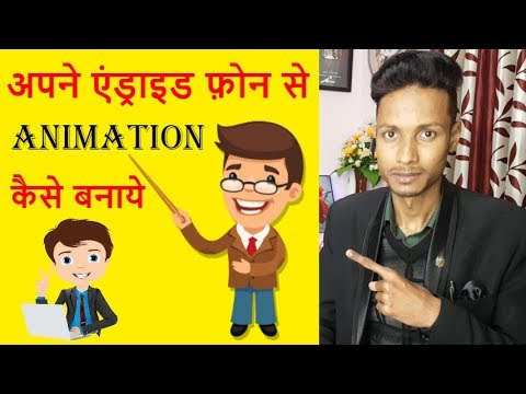How to Make 3D Free Animation on Android Mobile Phone in Hindi