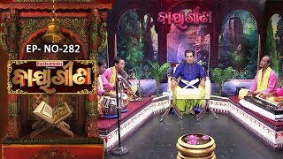 Baya Gita - Pandit Jitu Dash | Full Ep 282 | 13th Jul 2019 | Odia Spiritual Show | Tarang TV
