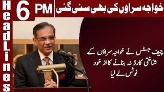 Khawaja Sara Ki Suni Gai - Headlines 6 PM - 17 June 2018 | Dunya News