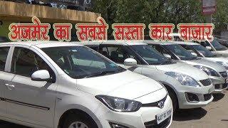 कार बाजार अजमेर राजस्थान Second hand car bazar, Old car market Ajmer car bazar