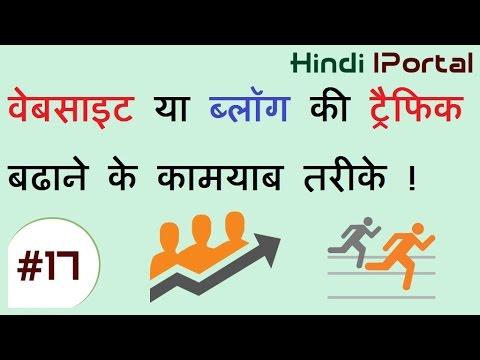 Blog Ya Website Ki Traffic Kaise Badhaye # How to increase blog website traffic hindi #