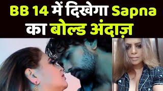 Bigg Boss 14 Sapna Sappu Aka Sapna Bhabhi के आने से पलटेगा स�