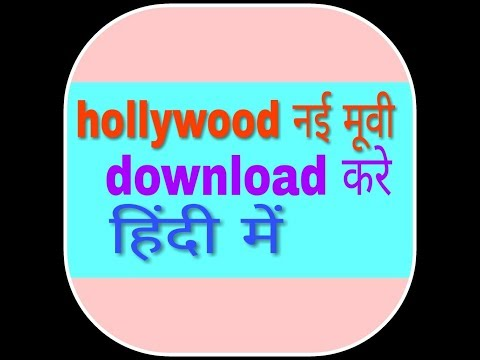 How to download hindi dabbed hollywood latest movies for free by Patel ji