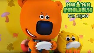 Download Ми-ми-мишки - Сборник интересных идей и изобретений Кеши - мультики для детей Video