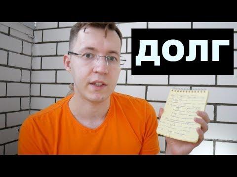 Как я попал в ДОЛГОВУЮ ЯМУ: опасные кредиты, банки и долги