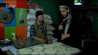 Download بامداد خوش - خیابان - امروز با همکار ما سمیر صدیقی سر زدیم به یکی از نانوایی های شهر کابل Video