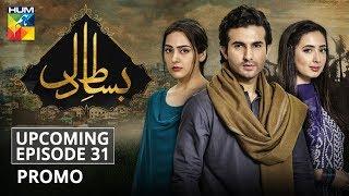 Bisaat e Dil | Upcoming Episode #31 | Promo | HUM TV | Drama