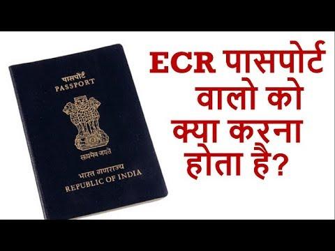 ECR Passport वालो को क्या करना होता है? (What to do if you have ECR passport)