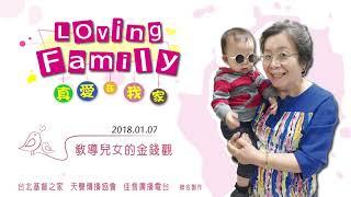 【真愛在我家】系列 : 20190107 - 教導兒女的金錢觀
