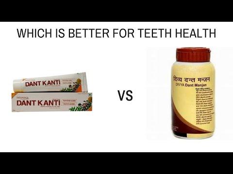 Dant Manjan vs Toothpaste | Patanjali Dant Kanti | Divya Dant Manjan Benefits | which is more better