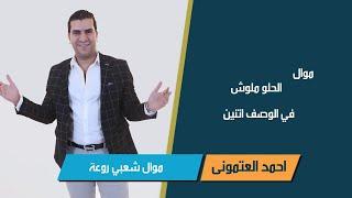 الحلو ملوش | موال | احمد العتموني | مواويل شعبي