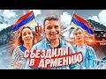 Download  Дикарём в Армению / Штрафы на дорогах, Бархатная революция, древние храмы / Пранк в Ереване MP3,3GP,MP4
