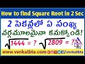 How to Find Square Root of any number with in 2 seconds | సులువుగా వర్గమూలాన్ని కనుక్కోవడం!
