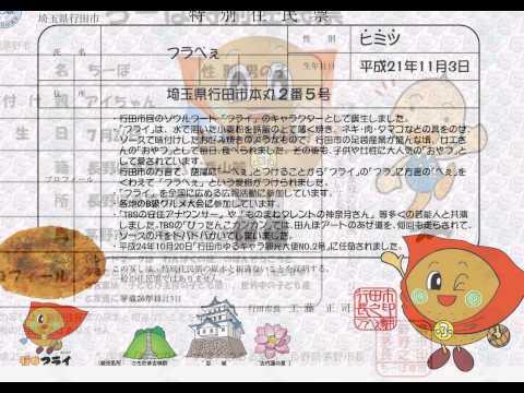 日本各地の特別住民票 Copies of the special resident card issued by the local government of Japan