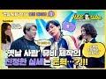 '옛날 사람' 뮤비 제작의 진정한 실세는 은혁...?!!! | subtitled