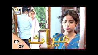 Meraas Episode 7 - 19th January 2018 - ARY Digital Drama