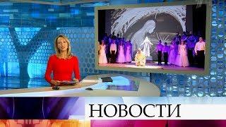 Download Выпуск новостей в 18:00 от 30.08.2019 Video