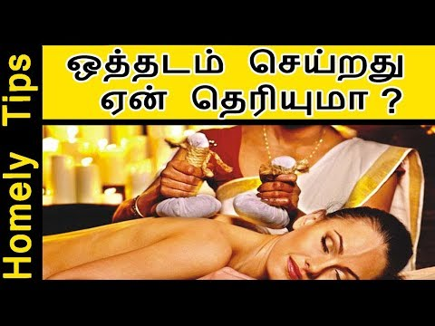 ஒத்தடம் செய்றது ஏன் தெரியுமா ? othadam Benefits of kizhi massage in tamil | Homely Tips