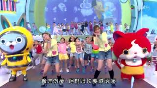 妖怪手錶 萬千星輝放暑假 劉佩玥/蔡思貝