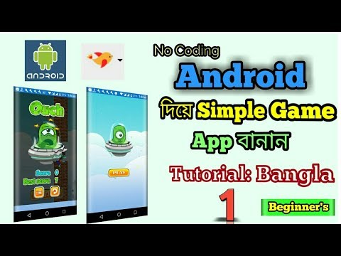 How To Create A Simple Android Game With Android For Beginner