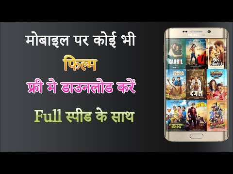 Download Any Latest Bollywood, Hollywod, Southindian, Movies In Realese Day || PC Guide HIndi