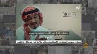 مسؤول سعودي: التحقيق مع القحطاني يتم في منزله ولا أدلة ضده في مقتل #خاشقجي