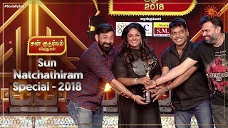 Sun Natchathiam Special Award 2018 | Sun Kudumbam Virudhugal 2018 | Throwback | Sun TV
