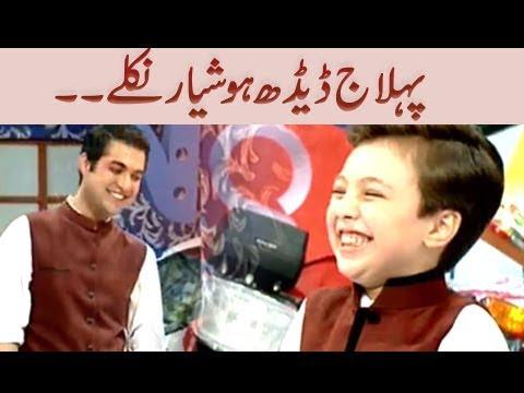 Iqrar Ul Hassan's Son Pehlaj left Everyone Shocked in Jeeto Pakistan !