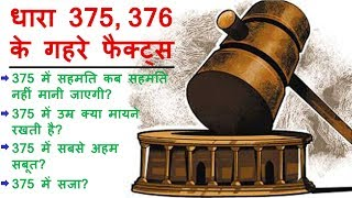 जान लीजिये आईपीसी धारा 375 और 376 का महत्वपूर्ण तथ्य   IPC section 376   IPC section 375