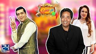 Afra Zafri   Zafri Khan   Syed Noor & Sofia Ahmed   8 Aug 2018   24 News HD