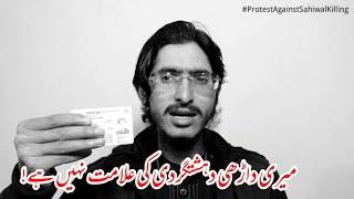Protest Against Sahiwal Incident | ساہیوال سانحہ پر احتجاج