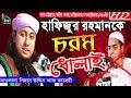 ওরা বেঈমান মুনাফেক | পীর মুফতি গিয়াস উদ্দিন তাহেরী | Mufti Geash Uddin At Taheri | ICP BD