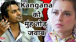 Kangana Ranaut के Nepotism बयान पर अब Nawazuddin Siddiqui ने भी दिया करारा जवाब