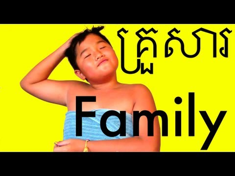 Let's Learn Cambodian (Pt. 15) មេរៀនទី ១៥