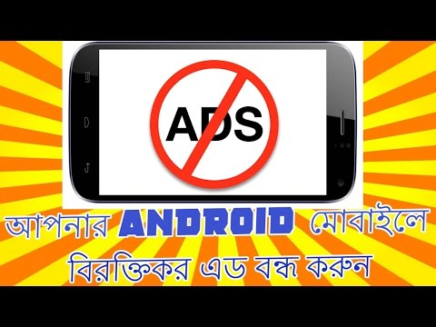 how to block all ads from android mobile [ Bangla ]