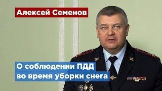 Обращение руководителя УГИБДД Санкт-Петербурга и Ленобласти по уборке снега