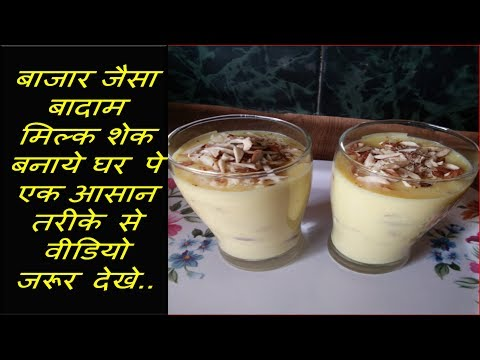 बादाम मिल्क शेक रेसिपी | Badam milk shake recipe in hindi | Badam shake recipe in hindi