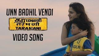 Unn Badhil Vendi (Official Video Song) - Taramani | Yuvan Shankar Raja | Na Muthukumar | Ram