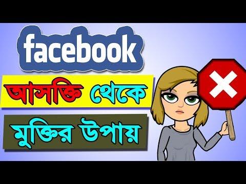 ফেসবুক আসক্তি ও মুক্তি | How To Solve Facebook Addiction Problem  - Bangla Motivational Video